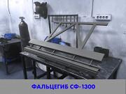 Фальцегиб Шымкент