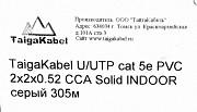 Кабель U/utp cat 5e Pvc 2x2x0.52 Cca Solid Indoor Алматы