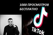Накрутка Tiktok бесплатно! Накрутить Тикток просмотры бесплатно продвижение в Топ/рекомендации Смм/s Алматы