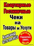 Командировочные документы. Чеки на товары и услуги.гостиничные документы Нур-Султан (Астана)