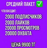 Прайс-цена! Накрутка Подписчиков+лайков+просмотров Инстаграм|смм/smm Продвижение Бизнеса в Соцсетях Нур-Султан (Астана)