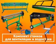 Станки для воздуховодов и водостоков Нур-Султан (Астана)