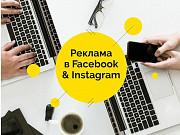Реклама / Таргет / Клиенты Караганда