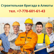 Бригада строит дома и отделка квартир под ключ в Алматы, тел. +77786016143 Алматы