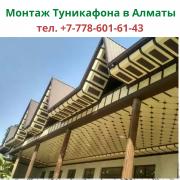Туникафон и туникабонд в Алматы, тел. +7-778-601-61-43 Алматы