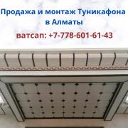 Обделочный и облицовочный материал – Туникафон в Алматы, тел.+77786016143 Алматы