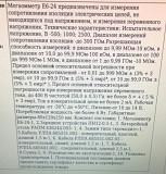 Мегаомметр Шымкент