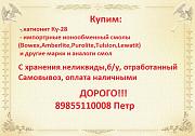 Куплю катионит анионит сульфоуголь б/у неликвид Нур-Султан (Астана)