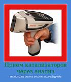 Куплю катализатор 87004111001 . Утилизация каталика в Алматы . кат на лом Алматы