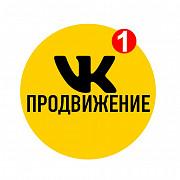VK Накрутка Лайков Быстро Накрутить Лайки Вконтакте Продвижение Смм/smm Продвижение ВК Алматы