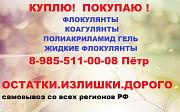 Куплю полиакриламид флокулянты коагулянты Нур-Султан (Астана)
