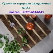 Разделочные кухонные доски ручной работы в Алматы, тел. +77786016143 Алматы