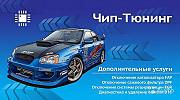 Чип-тюнинг прошивка Mitsubishi Митсубиси Алматы