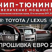 Чип-тюнинг Прошивка авто на Е2 Алматы