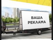 Продам прибыльный действующий бизнес - реклама на мобильных билбордах Нур-Султан (Астана)