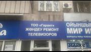 Ремонт телевизоров, микроволновок, плат всех видов кондиционеров Алматы