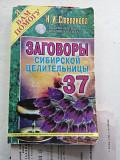 Продам книгу Заговоры сибирской целительницы Усть-Каменогорск