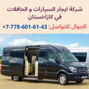 خدمات التوصيل في كازاخستان للسياح العرب Алматы