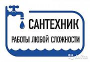 Услуги круглосуточного сантехника сварщика в нурсултане Нур-Султан (Астана)