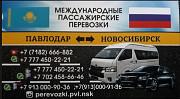 Пассажирские Перевозки Пвл-нск-пвл Павлодар