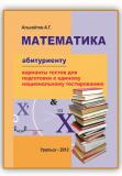 Репетитор по математике, логике и высшей математике Уральск