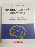 Эмоциональный интеллект. . Д.гоулман Алматы