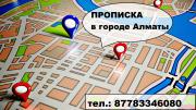 Прописка, Регистрация в городе Алматы от 4000 тг Алматы