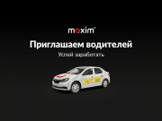 Водитель такси  Алматы