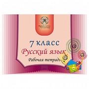 Школьные учебники по русскому языку в схемах со 2 по 7 классы Алматы