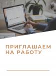 Офис-менеджер  Алматы