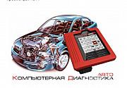 Компьютерная диагностика автомобиля Усть-Каменогорск