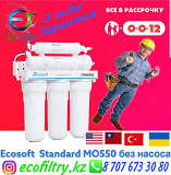 Фильтр для воды установка замена ремонт Нур-Султан (Астана)