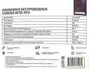 Беспроводные Bluetooth наушники Cadena W7d-reg доставка из г.Алматы