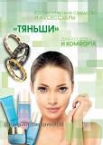 Тяньши в наличии вся продукция! Доставка по Казахстану бесплатно Алматы
