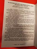 Продам трудовую книжку советскую. 1974 г Казсср Алматы