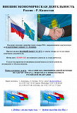 Вэд. Поможем купить любой товар в РФ с закрывающими документами Актау