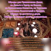 Надежный Черный брачный приворот Черное венчание Черная магия, ритуалы. Удивительные способности и з Алматы