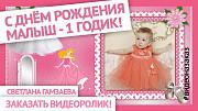 Создание видео: слайдшоу, видео поздравления, видеомонтаж, видеоприглашения, юбилеи, Еске алу Темиртау