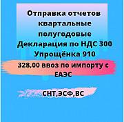 Бухгалтер с опытом! Отправка отчётов по Казахстану Нур-Султан (Астана)