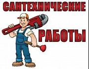 Сантехник Алматы. муж на час Алматы
