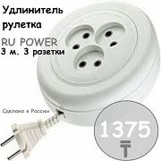 Удлинитель рулетка 3 метра, 3 розетки, Perfeo RU Power Алматы