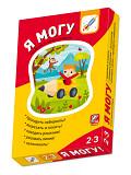 Комплект для ребёнка 2-3 года Нур-Султан (Астана)