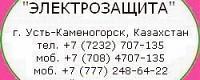 ЭЛЕКТРОЗАЩИТА, Казахстан