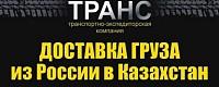 """ООО """"Поволжье-Транс"""""""