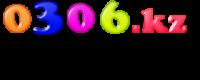 Интернет магазин детских товаров 0306.kz