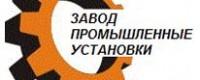 """ООО """"Завод Промышленные Установки"""""""