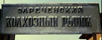Зареченский колхозный рынок