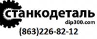 """ООО ПКФ""""Станкодеталь"""""""