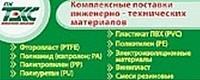 "Производственный кооператив ""ТЭКС"""