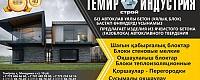 ТемирСтройИндустрия
